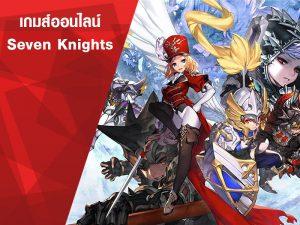 """เกมส์ออนไลน์ ที่ดังที่สุด """"Seven Knights"""""""